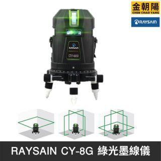 RAYSAIN CY-8G 綠光墨線儀